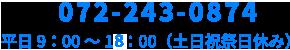 072-243-0874